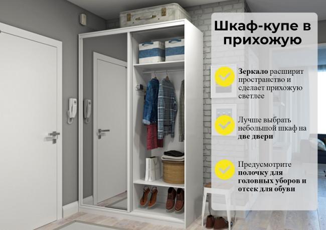 Выбор шкафа-купе: советы