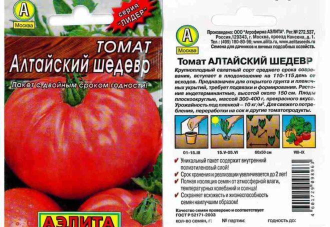 Новинки сортов Томатов в 2020